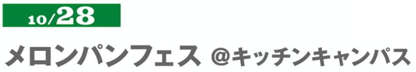 スクリーンショット 2018-09-20 17.54.29