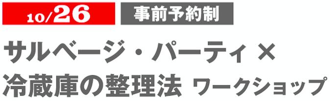 スクリーンショット 2018-09-20 18.01.16