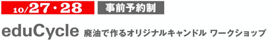 スクリーンショット 2018-09-20 18.03.43